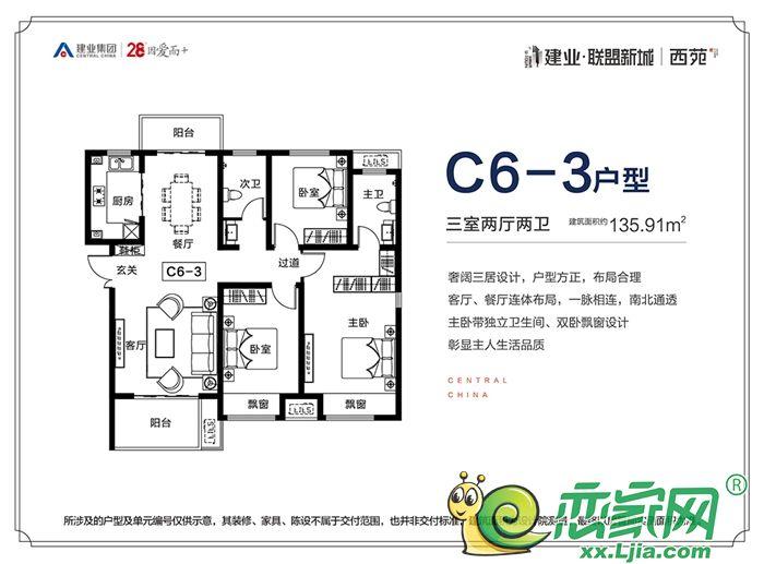 联盟新城四期C6-3户型