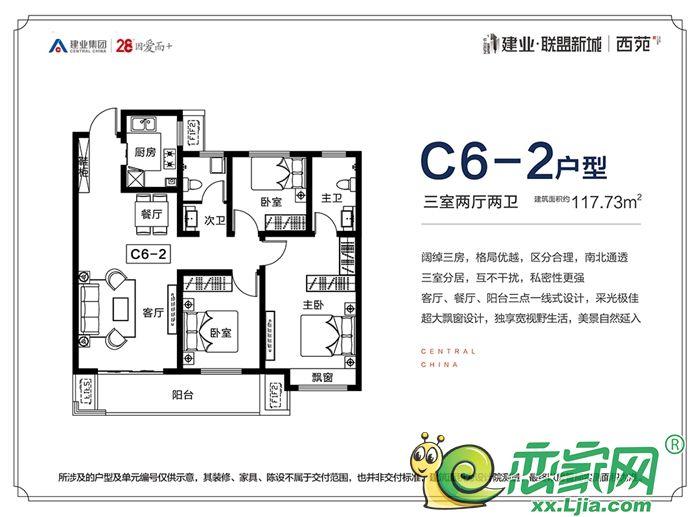 联盟新城四期C6-2户型