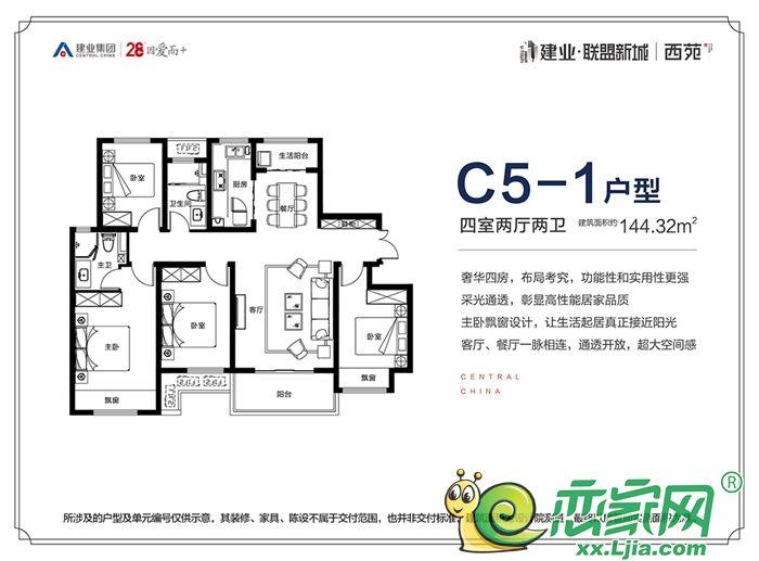 联盟新城四期C5-1户型